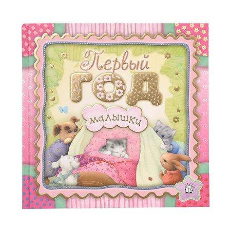 Альбом для новорожденных Лабиринт Первый год малышки