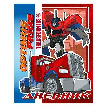 Дневник Академия Холдинг Transformers