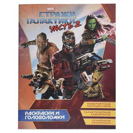 Книга АСТ Стражи Галактики 2. Раскраски и головоломки