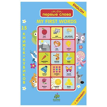 Мои первые слова Clever 15 книжек-кубиков (англ.язык)