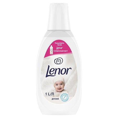 Кондиционер для белья Lenor детский неконцентрированный 1л 81674009