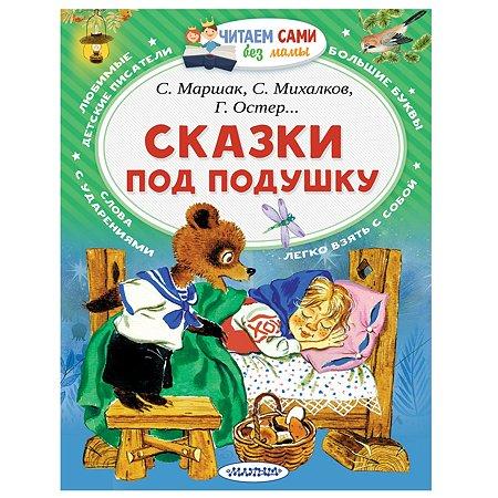Книга АСТ Сказки под подушку