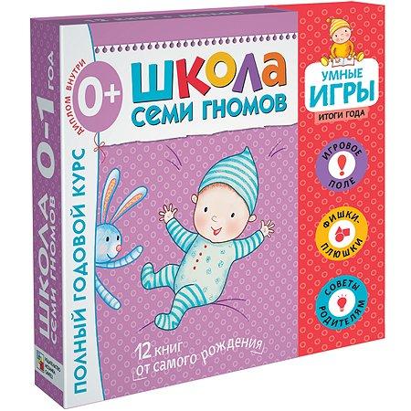 Набор книг Мозаика-Синтез Школа Семи Гномов Расширенный комплект 1год обучения с игрой