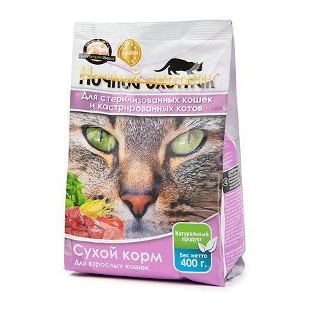 Корм для кошек Ночной охотник стерилизованных говядина и курица 400г