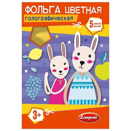 Фольга цветная Полиграф Принт Lamponi галографическая 5 цветов 5л 9005