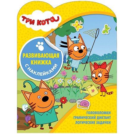 Кроссворд Эгмонт Три кота Развивающая книжка с наклейками