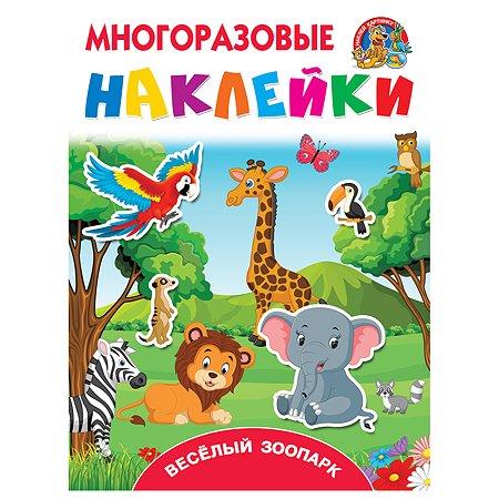 Книга АСТ Многоразовые наклейки Веселый зоопарк