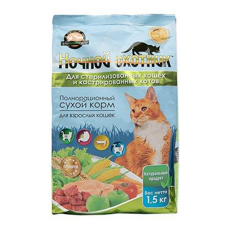 Корм для кошек Ночной охотник стерилизованных говядина и курица 1.5кг