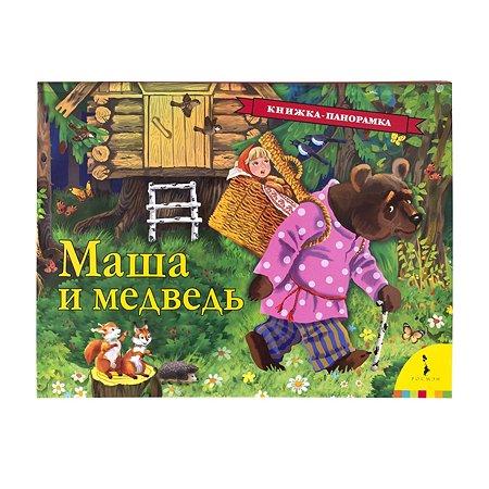Книга Росмэн Маша и медведь Панорамка
