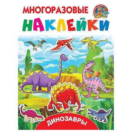 Книга АСТ Многоразовые наклейки Динозавры