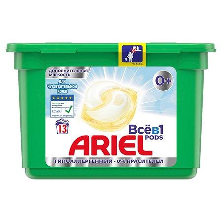 Капсулы для стрирки Ariel гелевые для чувствительной кожи 13шт