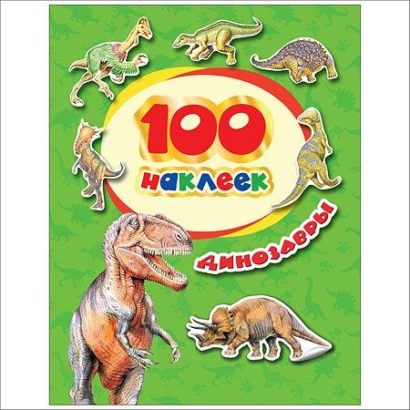 Книга Росмэн Динозавры 100наклеек