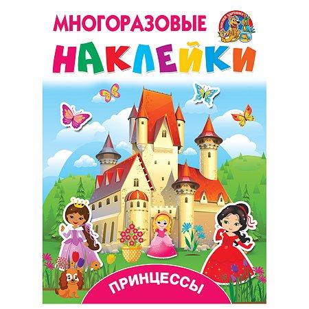 Книга АСТ Многоразовые наклейки Принцессы