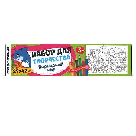 Набор для рисования MAGNETICUS Подводный мир с карандашами PNT-010