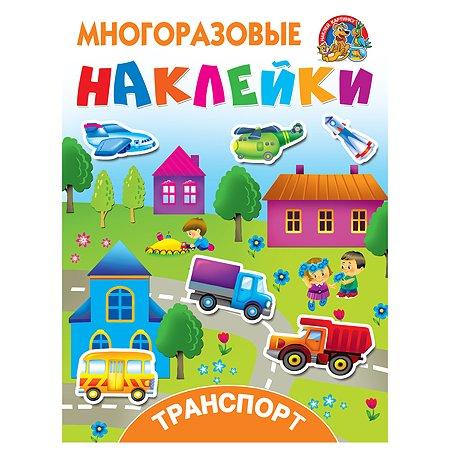 Книга АСТ Многоразовые наклейки Транспорт