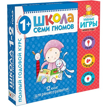 Набор книг Мозаика-Синтез Школа Семи Гномов Расширенный комплект 2год обучения с игрой