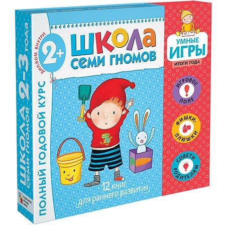Набор книг Мозаика-Синтез Школа Семи Гномов Расширенный комплект 3год обучения с игрой