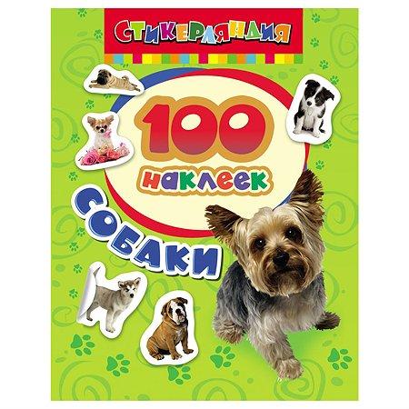 Наклейки Росмэн 100 наклеек. Собаки