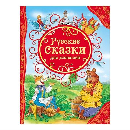 Русские сказки Росмэн для малышей