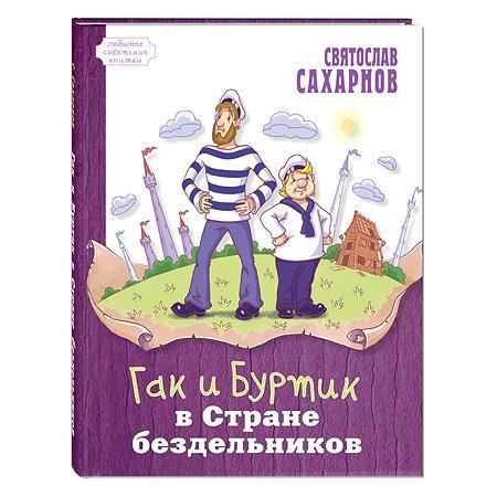 Книга Издательство Энас-книга Гак и Буртик в Стране бездельников