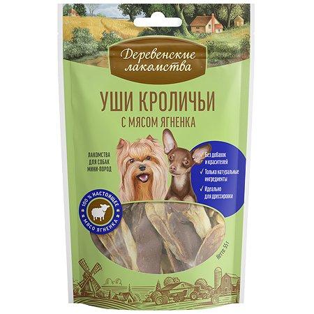 Лакомство для собак Деревенские лакомства мини пород уши кролик с мясом ягненка 55г