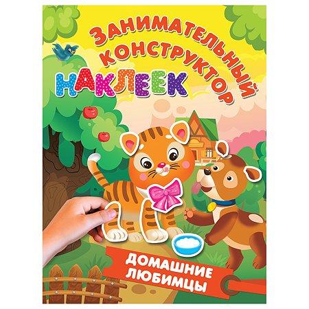 Книга АСТ Занимательный конструктор наклеек Домашние любимцы