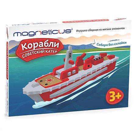 Набор для творчества MAGNETICUS Советский катер мягкие ЭВА элементы TCN-007