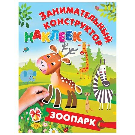 Книга АСТ Занимательный конструктор наклеек Зоопарк