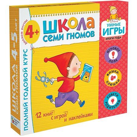 Набор книг Мозаика-Синтез Школа Семи Гномов Расширенный комплект 5год обучения с игрой