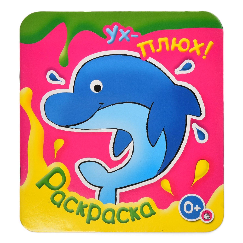 Раскраска Лабиринт Ух-плюх! Дельфин - купить в интернет ...