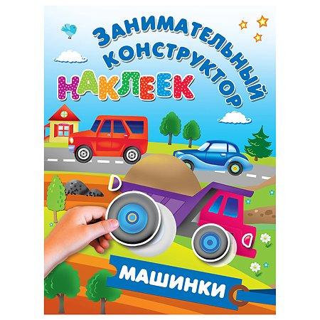 Книга АСТ Занимательный конструктор наклеек Машинки