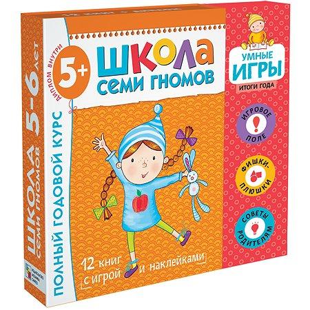 Набор книг Мозаика-Синтез Школа Семи Гномов Расширенный комплект 6год обучения с игрой