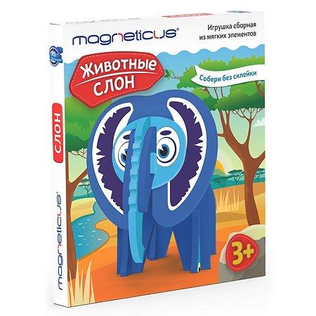 Набор для творчества MAGNETICUS Слон мягкие ЭВА элементы ANM-001