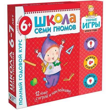 Набор книг Мозаика-Синтез Школа Семи Гномов Расширенный комплект 7год обучения с игрой