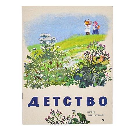 Книга Издательство Речь Детство Стихи рассказы песни Художник Кузнецов Л