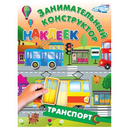 Книга АСТ Занимательный конструктор наклеек Транспорт