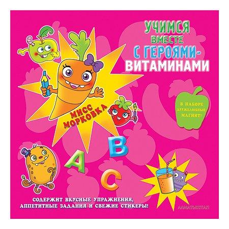 Книга Алматыкiтап Учимся с героями-витаминами Мисс морковка КЗ