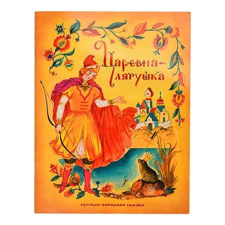 Сказки Лабиринт Жили-были книжки Царевна-лягушка