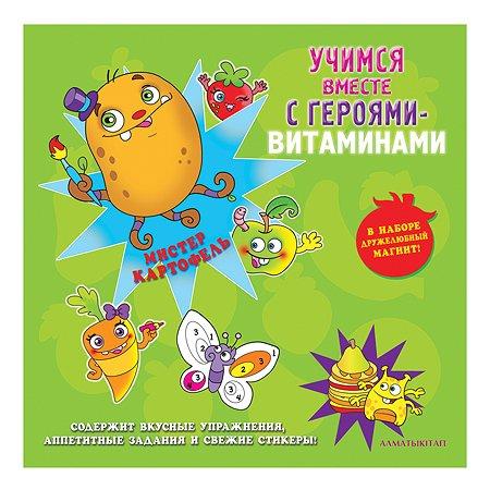 Книга Алматыкiтап Учимся с героями-витаминами Мистер картофель КЗ