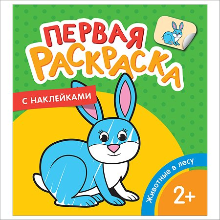 Раскраска Росмэн Животные в лесу Первая раскраска с наклейками