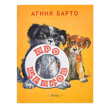 Книга Издательство Речь Про щенков