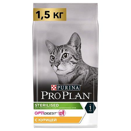 Корм сухой для кошек PROPLAN 1.5кг с курицей при стерилизации и кастрации c чувствительным пищеварением