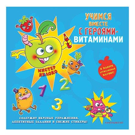 Книга Алматыкiтап Учимся с героями-витаминами Яблоко КЗ