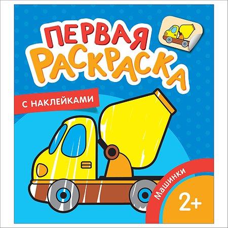 Раскраска Росмэн Машинки Первая раскраска с наклейками