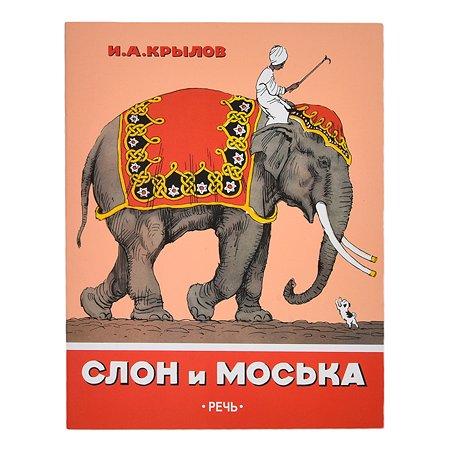 Книга Издательство Речь Слон и Моська