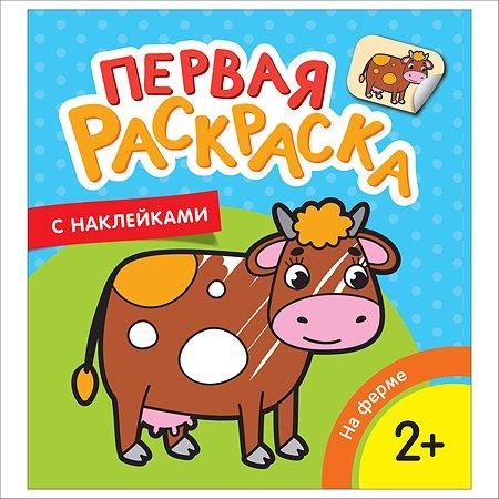 Раскраска Росмэн На ферме Первая раскраска с наклейками