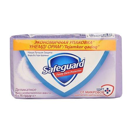 Мыло туалетное Safeguard Деликатное 5*75г