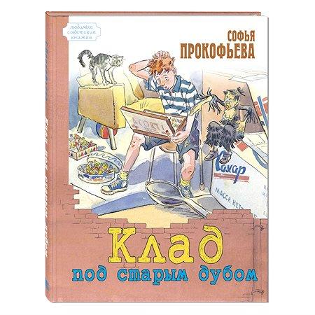 Книга Издательство Энас-книга Клад под старым дубом