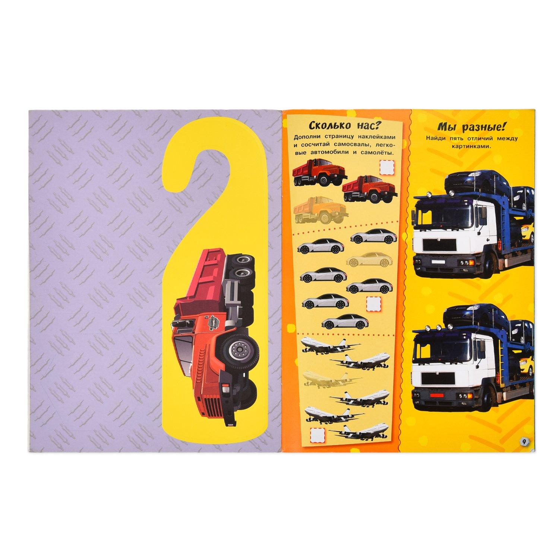 Раскраска Лабиринт Машиномания Мощные грузовики - купить в ...