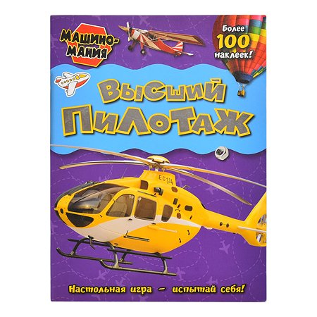 Раскраска Лабиринт Машиномания Высший пилотаж